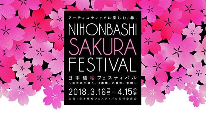 今年は日本橋で桜を楽しむ! 「日本橋桜フェスティバル」開催