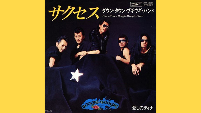 41年前の本日、ダウン・タウン・ブギウギ・バンドの「サクセス」がリリース