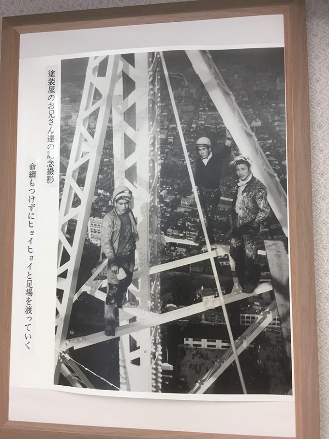 東京タワー 職人