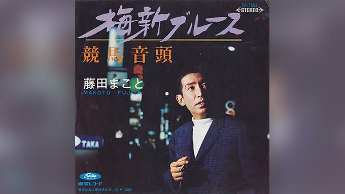 """こんなにもある""""歌手・藤田まこと""""のレコード"""