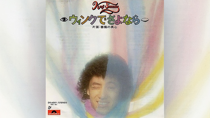 ユーミンが詞を提供した沢田研二「ウインクでさよなら」がリリース
