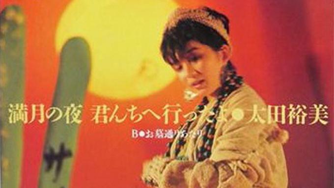 太田裕美は「太田裕美」なんだよ