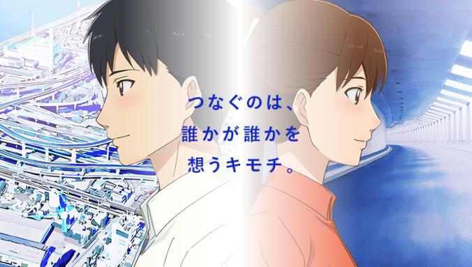 松任谷由実、川栄李奈、志尊淳がタッグ!豪華布陣のアニメーションムービーが公開