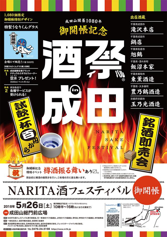 NARITA 酒 フェスティバル 御開帳 成田市