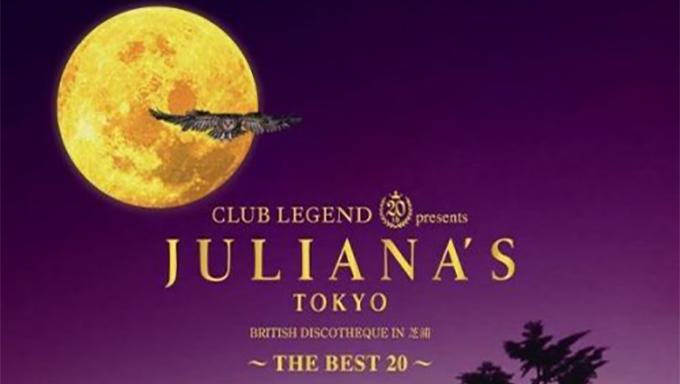 1991年の本日、一世を風靡したディスコ、ジュリアナ東京が開店
