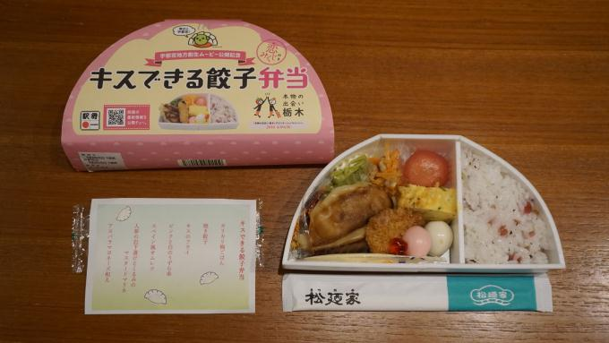 宇都宮駅「キスできる餃子弁当」(850円)~餃子食べてから人と逢っても安心! 映画とのタイアップ駅弁