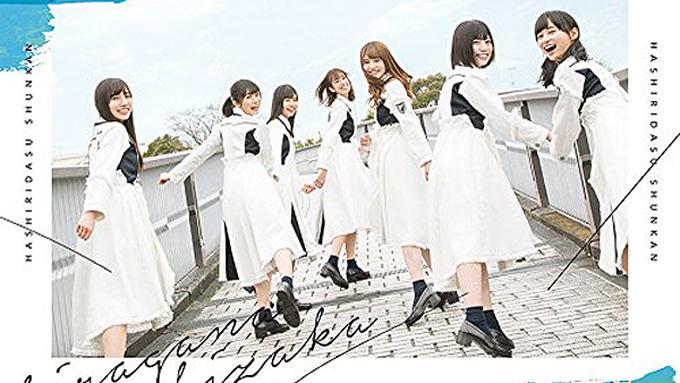 けやき坂46のアルバム『走り出す瞬間』がチャートNo.1を獲得