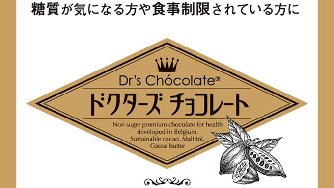 糖尿病の患者でも食べられるチョコレートがあることを知っていますか?