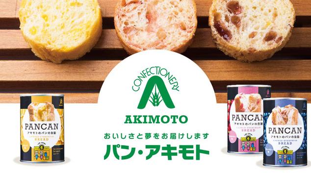 阪神・淡路大震災をきっかけにして生まれた『パンの缶詰』