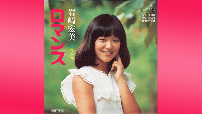「私が歌うと艶っぽく聞こえないから大丈夫」岩崎宏美が選んだ『ロマンス』