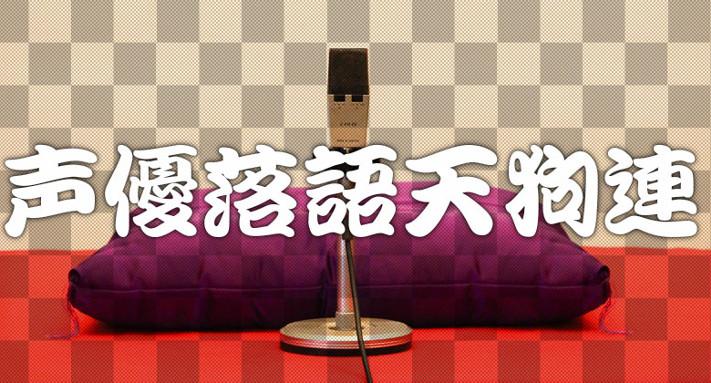 人気イベント・声優落語天狗連ご招待【1242モバイル】
