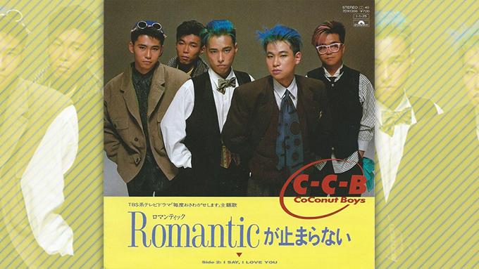 作家陣含め、全て東京人で作られたC-C-B「Romanticが止まらない」