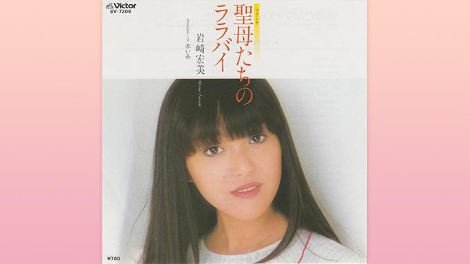 岩崎宏美「聖母たちのララバイ」がレコード大賞を獲れなかった意外な理由