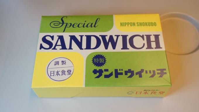 1/3日分の緑黄色野菜BOXサンド