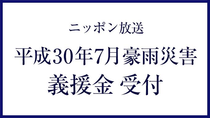 平成30年7月豪雨災害義援金のお知らせ