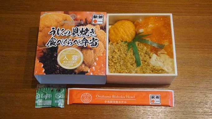 いわき駅「うにの貝焼き食べくらべ弁当」(1,380円)~電車も駅弁も「比べる」ことが出来るって、楽しい!