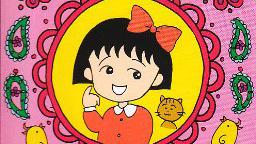 「ちびまる子ちゃん」のテーマ曲「おどるポンポコリン」がJ-POP界最大の分岐点となったワケ