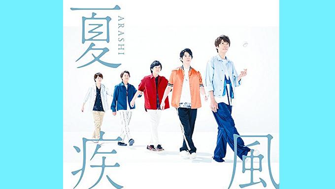 嵐のNewシングル『夏疾風』がランキングNo.1!