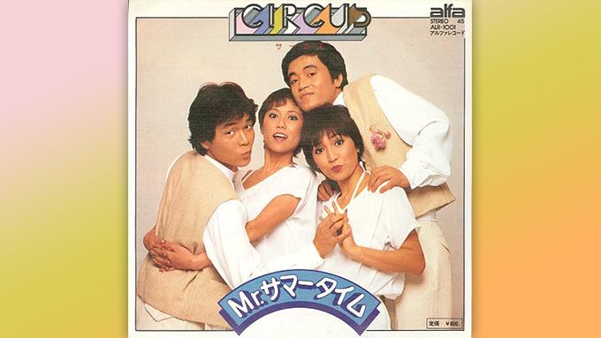 1978年7月3日、サーカス「Mr.サマータイム」がオリコン・チャートの1位を獲得