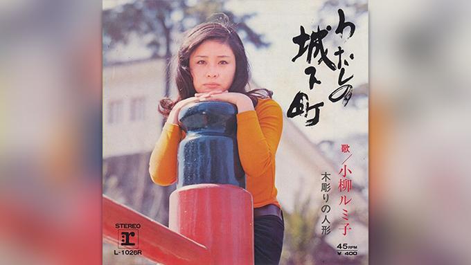 1971年7月26日、小柳ルミ子のデビュー曲「わたしの城下町」がオリコン・シングル・チャートの1位を獲得