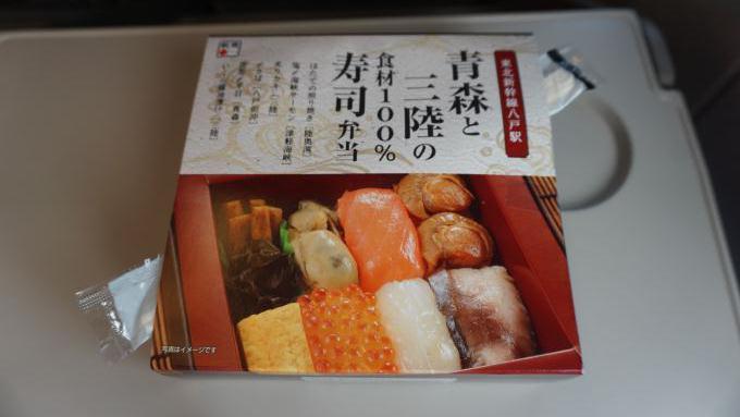 青森と三陸の食材100%寿司弁当 青森 弁当 駅弁 寿司弁当 寿司 三陸