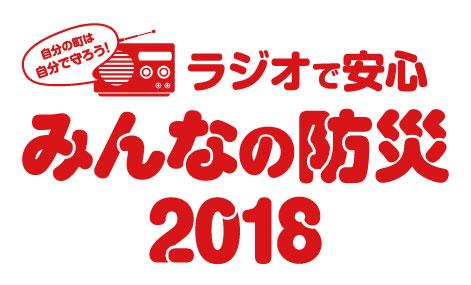 「ラジオで安心みんなの防災2018」キャンペーン 8月27日から9月3日実施