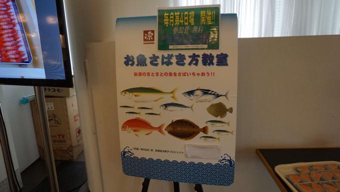 ますのすしミュージアム 魚のさばき方教室 ますのすし ミュージアム ます 鱒