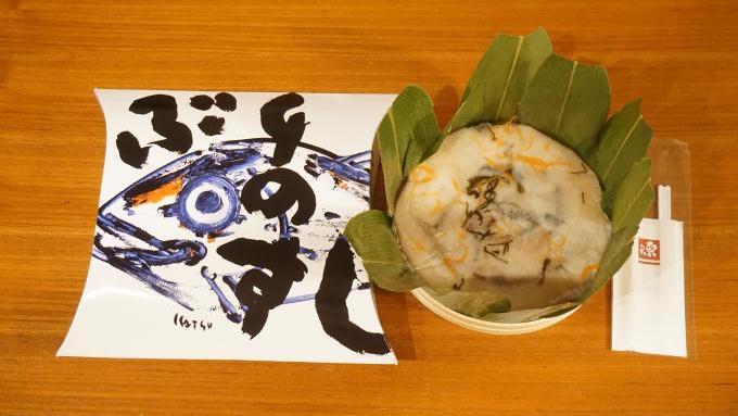 富山駅「ぶりのすし」(1,500円)~駅弁屋さんの厨房ですよ(vol.11「源」編(6))