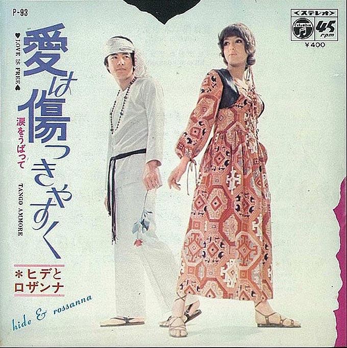 1970年の本日、ヒデとロザンナ「...