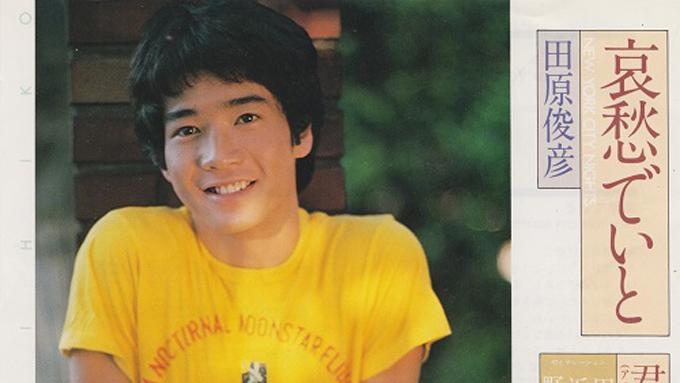 1980年8月28日、田原俊彦「哀愁でいと」がザ・ベストテンの1位獲得~ジャニーズ帝国への第1投