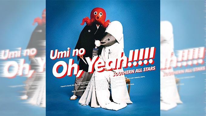 サザンのNewアルバム『海のOh,Yeah!!』がランキング1位