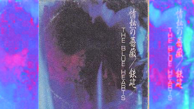 1990年8月6日、ザ・ブルーハーツ「情熱の薔薇」がオリコン・チャートの1位を獲得~パンクがお茶の間に届いた日