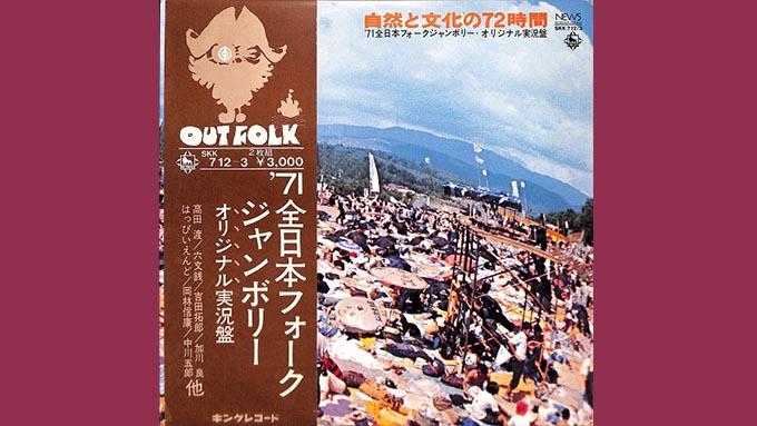 第3回全日本フォークジャンボリーから47年目の夏の日