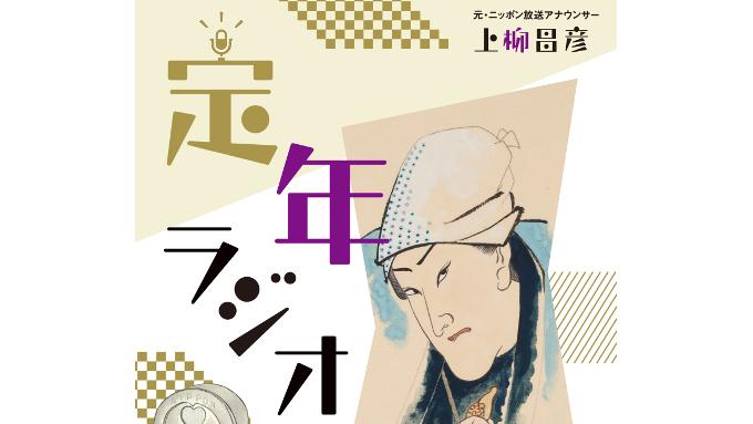 36年間アナウンサー人生を振り返る 上柳昌彦自伝的エッセイ「定年ラジオ」8月27日発売