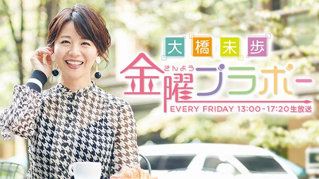 本日11月2日(金)の放送には、関根勤さんが登場!