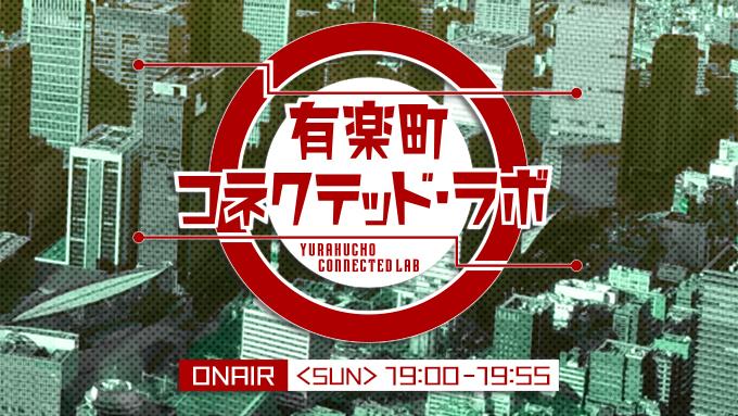 第15回の放送は3月24日(日)自民党・参議院議員 石田昌宏さんとDr.コパさんとの対談