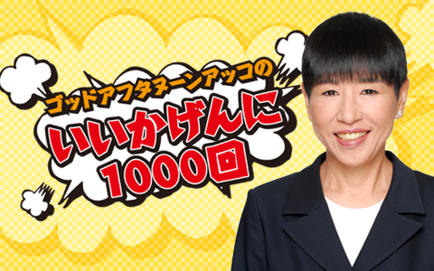 ヒロミ生登場! テレビじゃ話せない2018ウラ話!