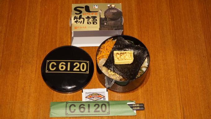 高崎駅「SLロクイチ物語弁当」(1,000円)~ロクイチも頑張る! 10月から「SLぐんまみなかみ・SLぐんまよこかわ」へ