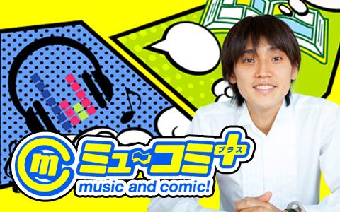今年の顔が総登場!ミュ~コミ+プラス・グレイテストヒッツ2018!