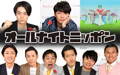 オールナイトニッポンは毎日生放送!
