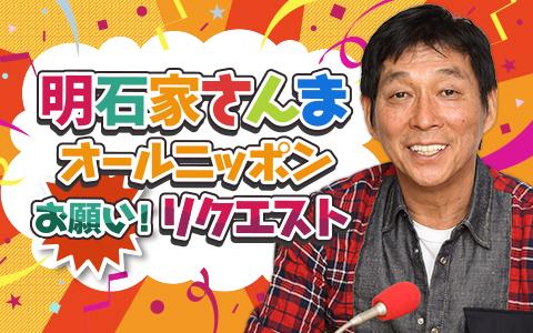 232631ニッポン放送 SPECIAL WEEK
