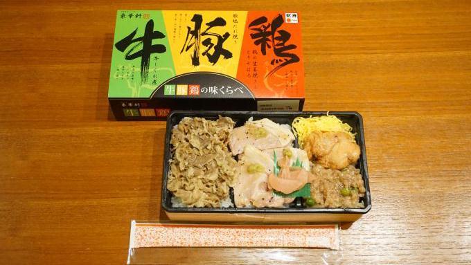 小田原駅「牛豚鶏の味くらべ」(1,100円)~3つの「踊り子」と3つの「肉」を楽しむ!?