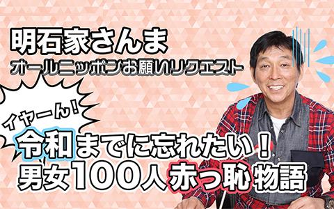 明石家さんま オールニッポン お願いリクエスト!