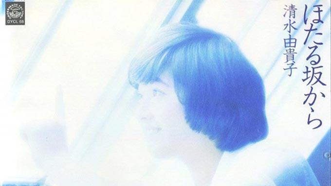 本日9月7日は歌手・清水由貴子の誕生日。存命ならば59歳となる