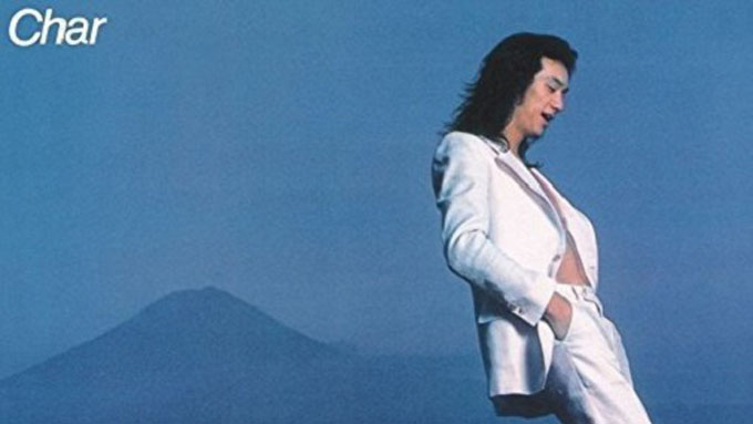 42年前の今日、日本のロック史に残る名盤『Char』がリリース