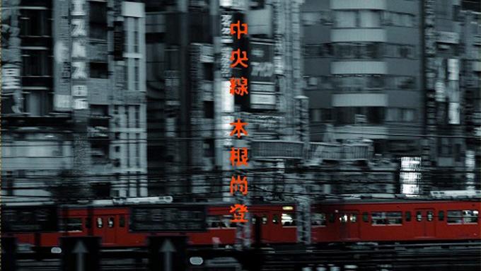 本日9月26日は木根尚登の誕生日~ソロ・アルバム『中央線』制作秘話