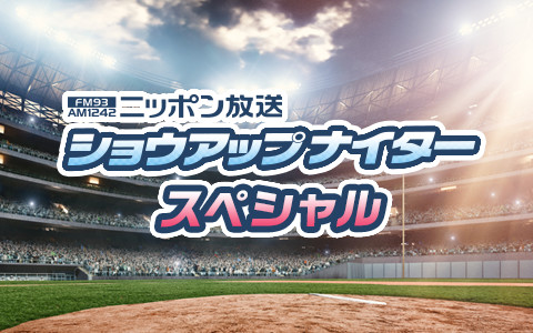 今こそ!クライマックスシリーズ!!ニッポン放送ショウアップナイタースペシャル!