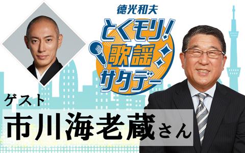 徳光×市川海老蔵対談!守るべき家族と歌舞伎
