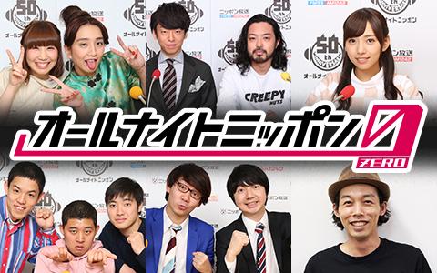 【オールナイトニッポン0(ZERO)12月のスペシャルウィーク!】