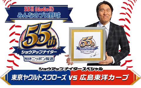 167469ニッポン放送 SPECIAL WEEK